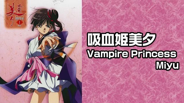 吸血姫美夕Vampire Princess Mi... 吸血姫美夕Vampire Princes