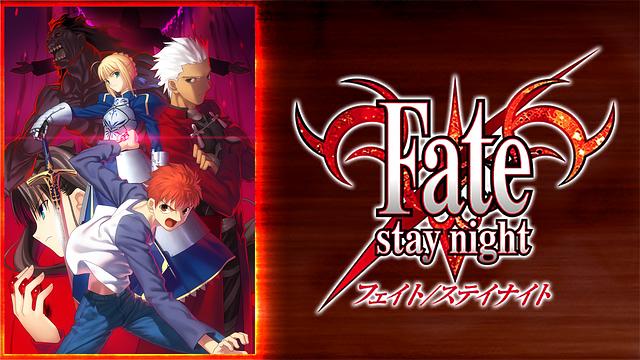 Fate/stay night (アニメ)の画像 p1_10