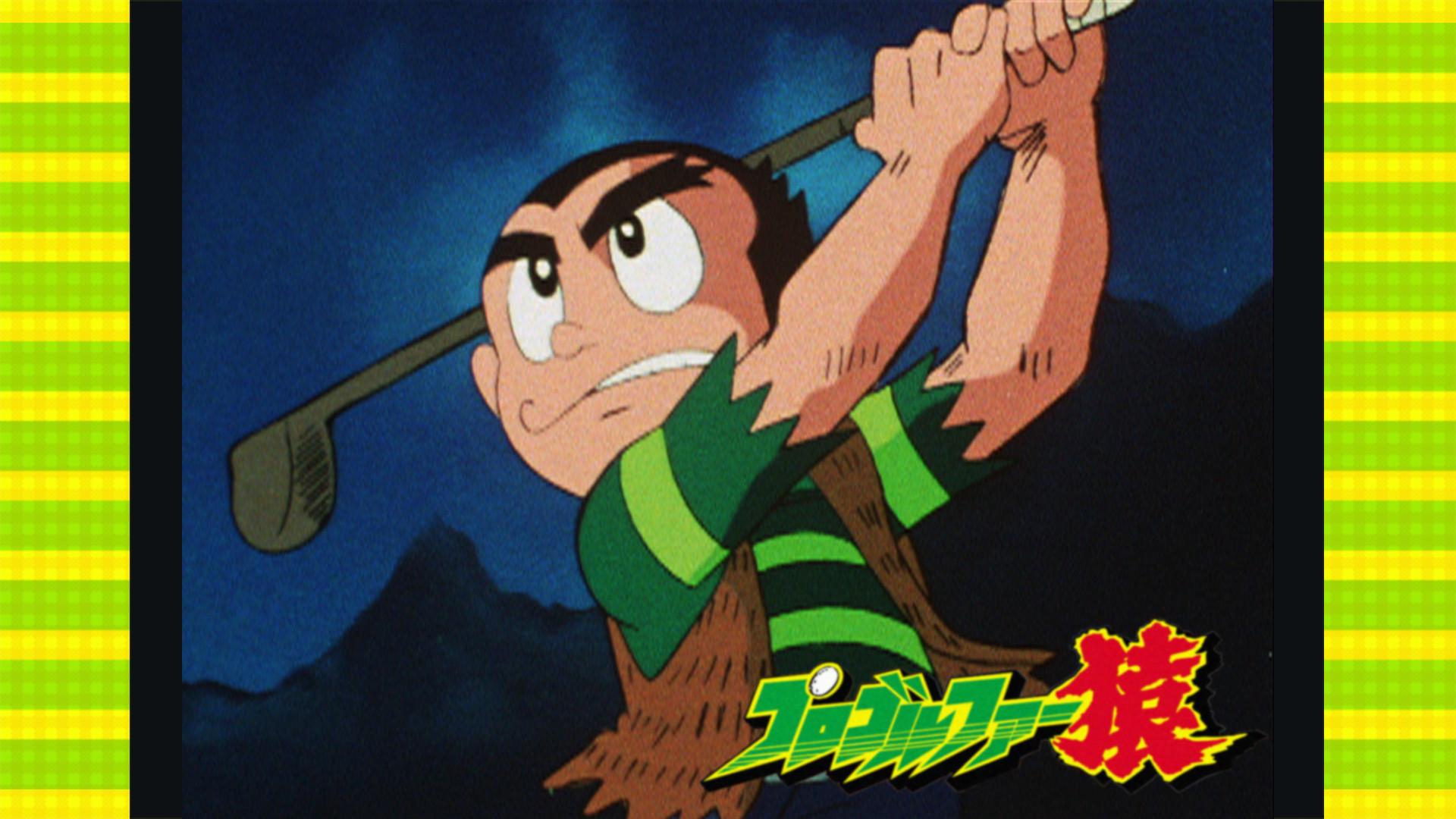 プロゴルファー猿の画像 p1_9