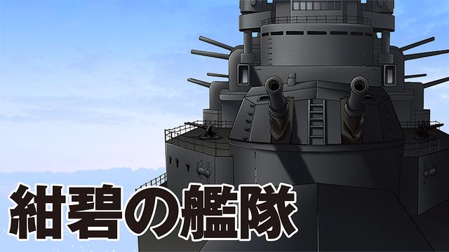 紺碧の艦隊の画像 p1_5