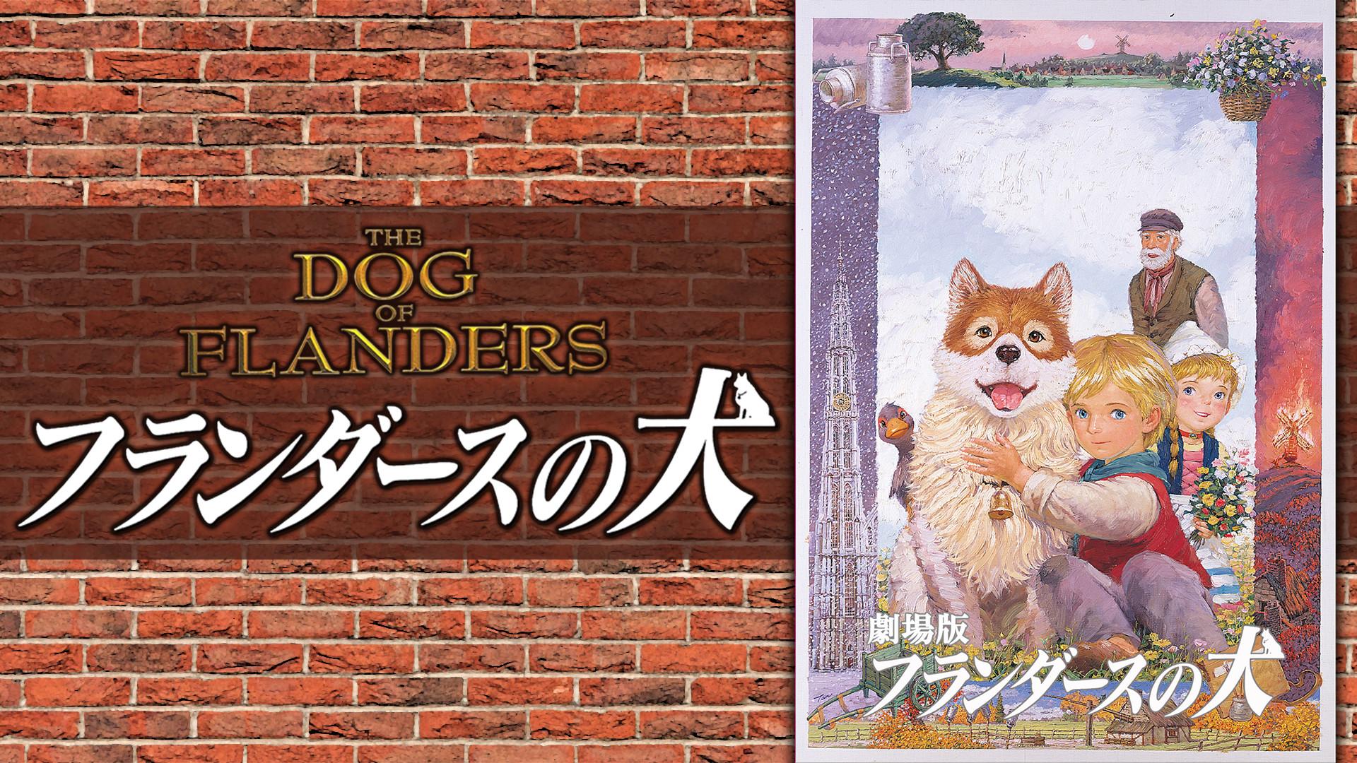 フランダースの犬 (アニメ)の画像 p1_16