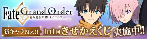 「Fate/Grand Order -絶対魔獣戦線バビロニア-」特集