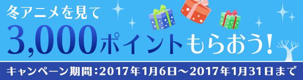 冬アニメを見て3,000ポイントもらおうキャンペーン!