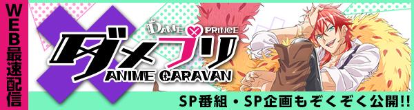 ダメプリ ANIME CARAVAN 特集