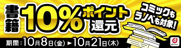 【書籍限定dポイント10%還元開催中!】コミック特集