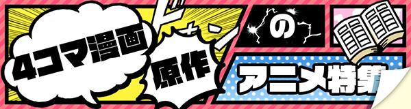 4コマ漫画原作のアニメ特集