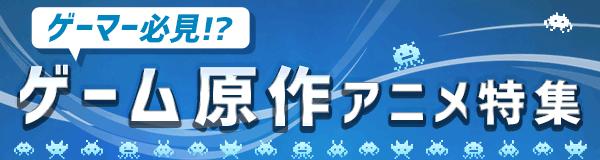 ゲーム原作アニメ特集
