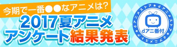 今期で一番○○なアニメは? 2017夏アニメ アンケート結果発表!