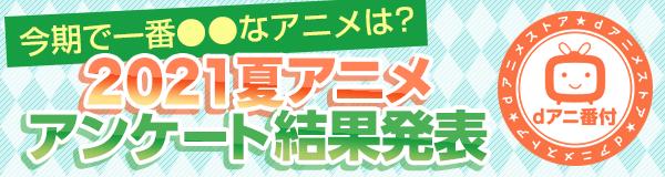 2021夏アニメ駆けこみ視聴ガイド
