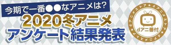 2020冬アニメ駆けこみ視聴ガイド