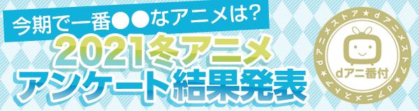 2021冬アニメ駆けこみ視聴ガイド