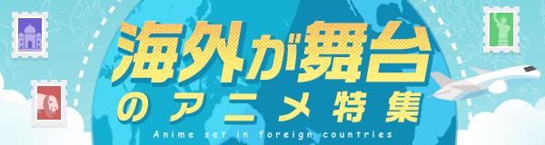 海外が舞台のアニメ特集