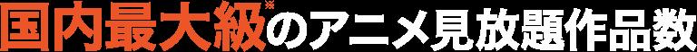 国内最大級※のアニメ見放題作品数