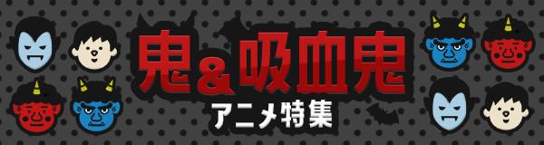 鬼&吸血鬼アニメ特集