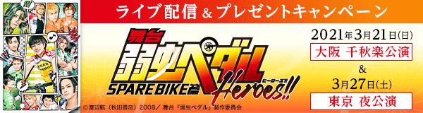 舞台『弱虫ペダル』SPARE BIKE篇~Heroes!!~ライブ配信特設ページ