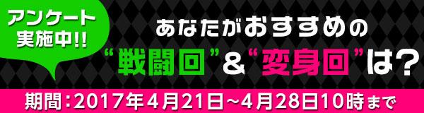 """あなたがオススメの""""戦闘回""""&""""変身回""""は?"""