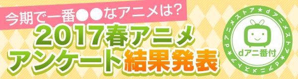 今期で一番○○なアニメは? 2017春アニメ アンケート結果発表!