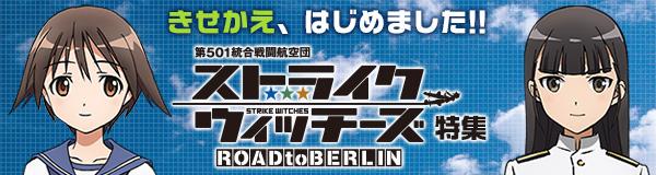 「ストライクウィッチーズ ROAD to BERLIN」特集