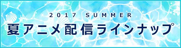夏アニメ配信ラインナップ