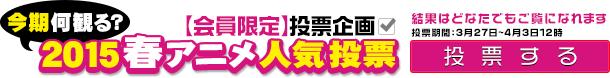 2015春アニメ人気投票