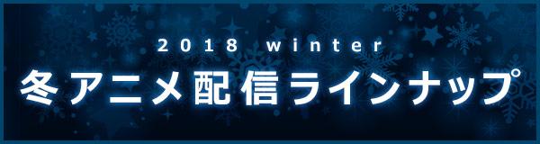 2018冬アニメ配信ラインナップ