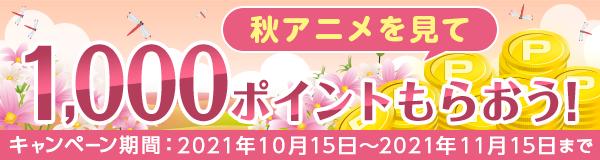秋アニメを見て1,000ポイントもらおう!