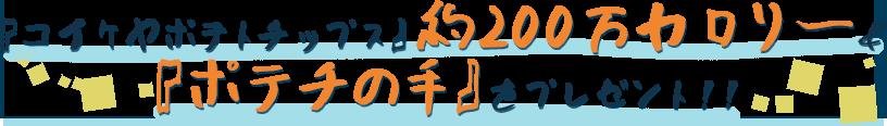 『コイケヤポテトチップス』約200万カロリー&『ポテチの手』をプレゼント!!
