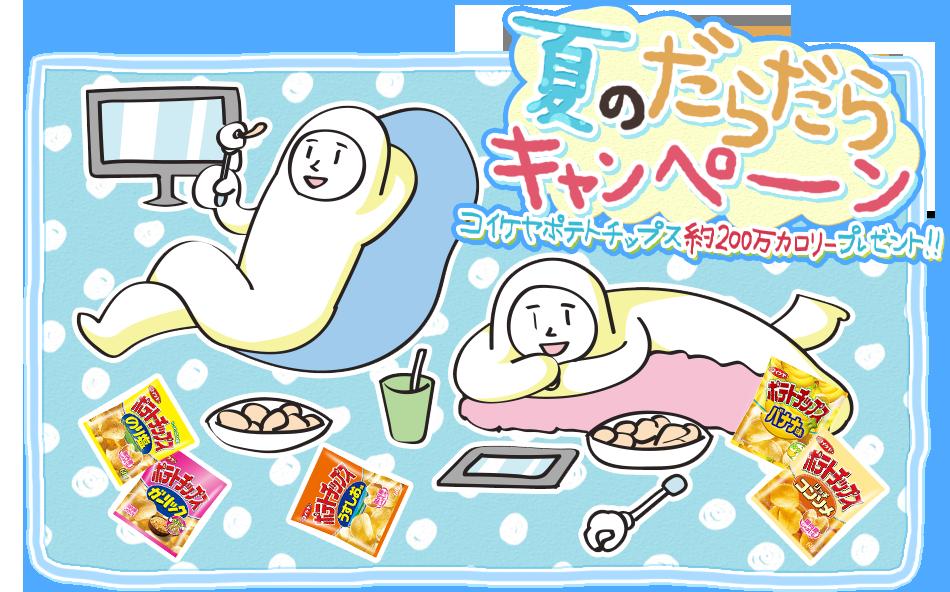 夏のだらだらキャンペーン コイケヤポテトチップス約200万カロリープレゼント!!