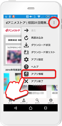 dアニメストアアプリ