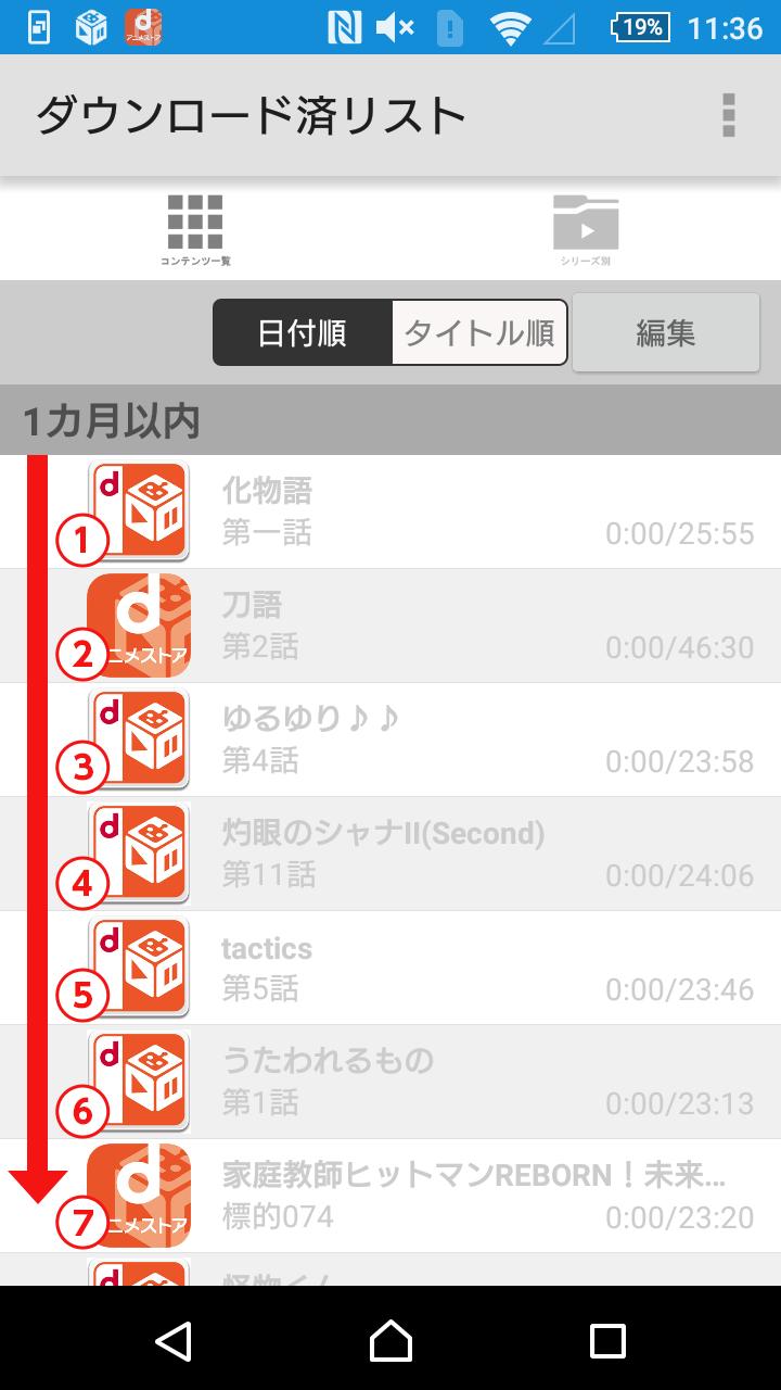 dアニメストアアプリのDL連続再生