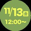 11/13(金)12:00~