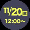 11/20(金)12:00~