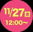 11/27(金)12:00~