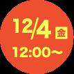 12/4(金)12:00~