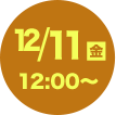 12/11(金)12:00~