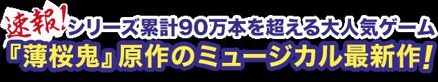 速報!シリーズ累計90万本を超える大人気ゲーム『薄桜鬼』原作のミュージカル最新作!