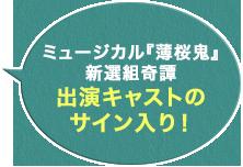 ミュージカル『薄桜鬼』新選組奇譚 出演キャストのサイン入り!