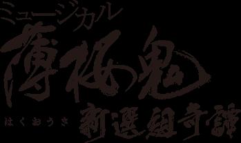 ミュージカル『薄桜鬼』新選組奇譚ロゴ