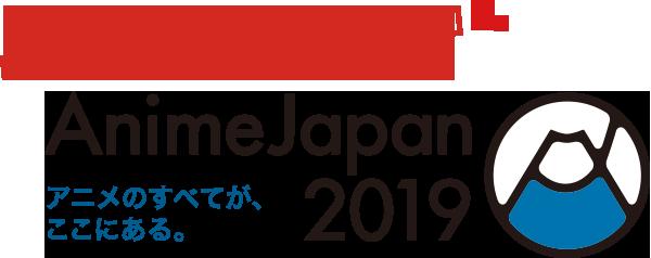 開催6回目となるAJのテーマは「ROCK」 アニメのすべてが、ここにある。 AnimeJapan 2019