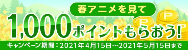 春アニメを見て1,000ポイントもらおう!