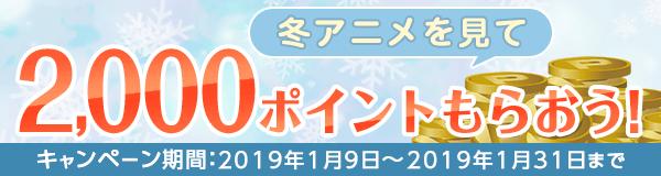 冬アニメを見て2,000ポイントもらおう!