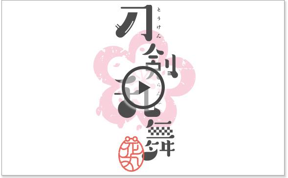 刀剣乱舞-花丸-PV