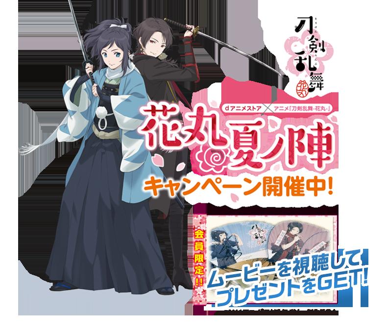 C90◆dアニメストア×アニメ『刀剣乱舞-花丸-』