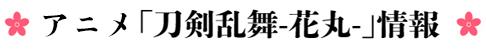 アニメ「刀剣乱舞-花丸-」情報