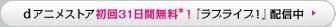 dアニメストア初回31日間無料!*『ラブライブ!』配信中
