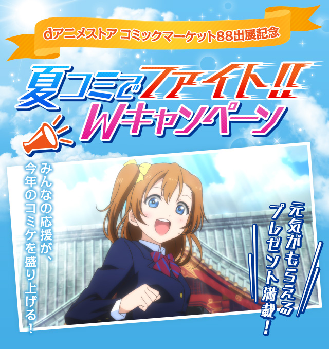 dアニメストア コミックマーケット88出展記念 夏コミでファイト!!Wキャンペーン