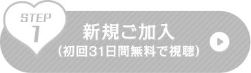 STEP1新規ご加入(初回31日間無料で視聴)