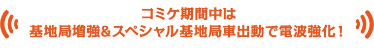 コミケ期間中は基地局増強&スペシャル基地局車出動で電波強化!