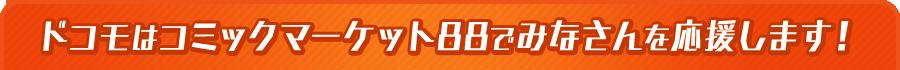 ドコモはコミックマーケット88でみなさんを応援します!