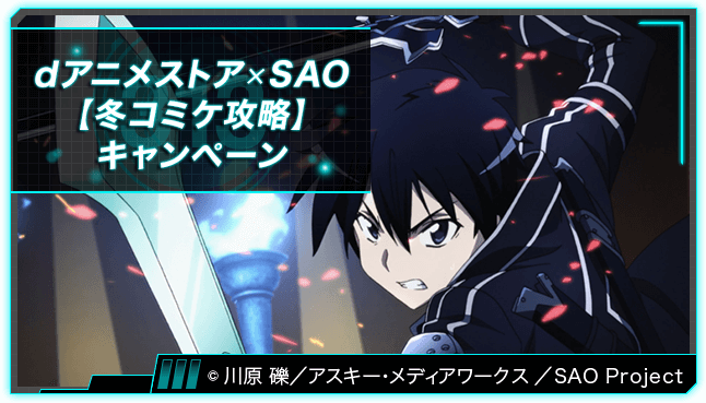 dアニメストア×SAO【冬コミケ攻略】キャンペーン